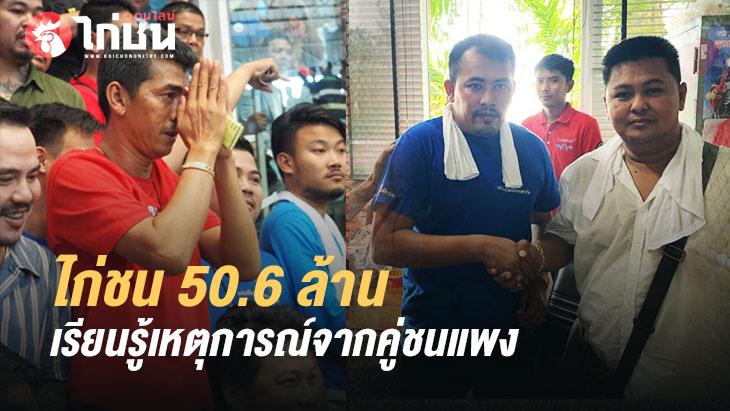 ไก่ชน 50.6 ล้านบาท เรียนรู้จากคู่ชนแพงประวัติศาสตร์ของวงการไก่ชนไทย