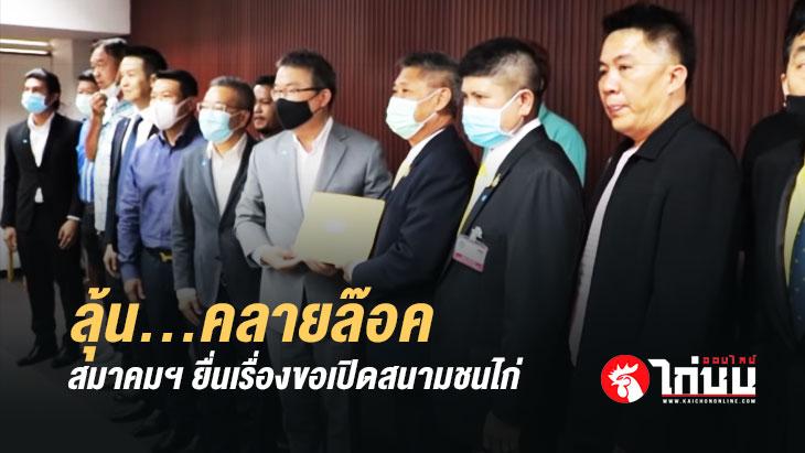 สมาคมอนุรักษ์และพัฒนาไก่พื้นเมืองไทย ยื่นเรื่องขอให้ ศบค คลายล๊อคเปิดสนามชนไก่