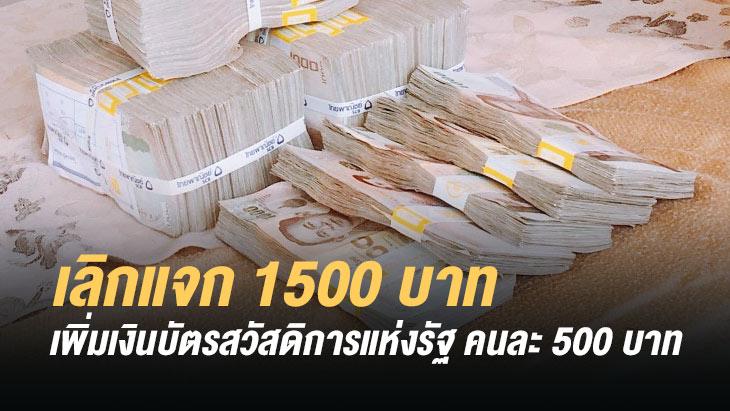 พับโครงการ กระทรวงการคลัง ยอมถอยเลิกแจกเงินเที่ยวเมืองรอง 1,500 บาท