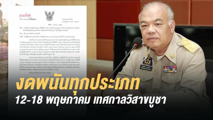 ปลัดกระทรวงมหาดไทย ออกหนังสื่อด่วน 12-18 พฤษภาคม งดให้มีการเล่นการพนัน